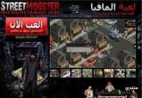 لعبة المافيا العربية