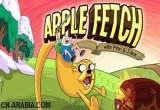 لعبة البحث عن التفاح